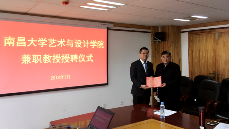朱友林副校长为董事长李德峰颁发聘书
