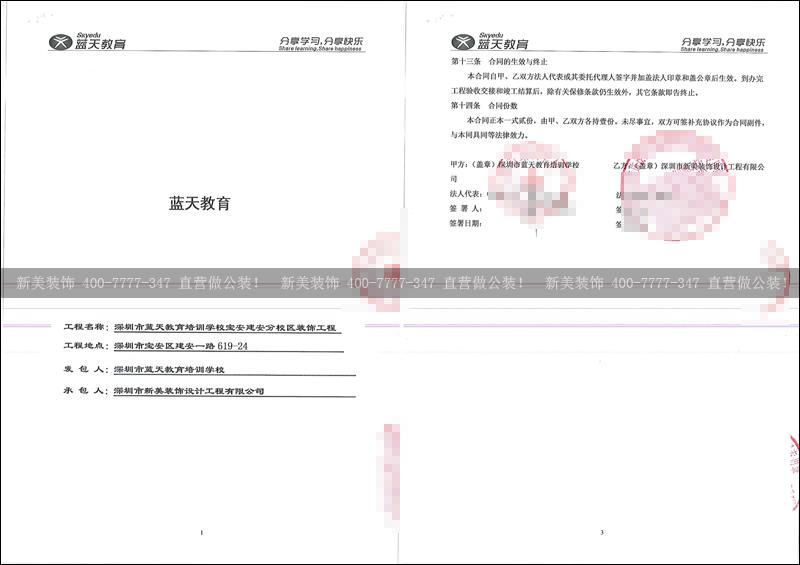 新美-蓝天教育.png