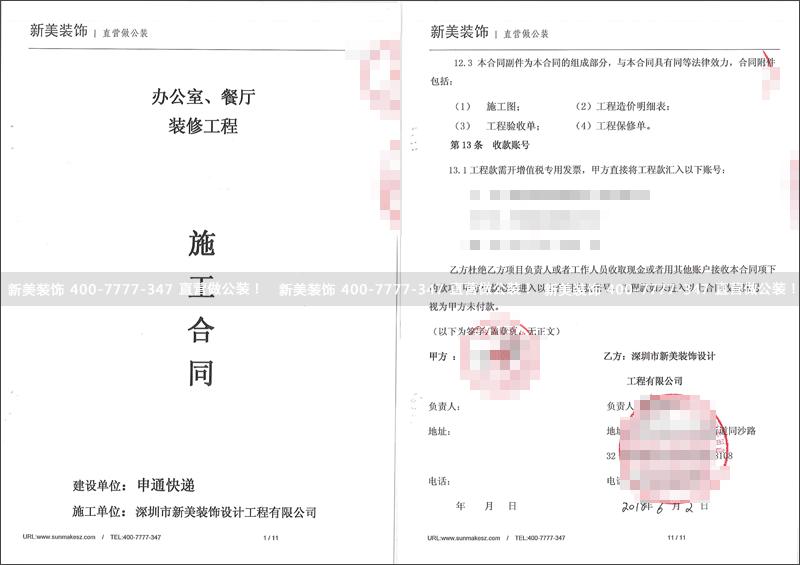新美-申通.png