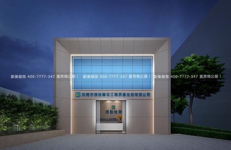 辦公室裝修 | 東莞源勝建設工程質量檢測有限公司
