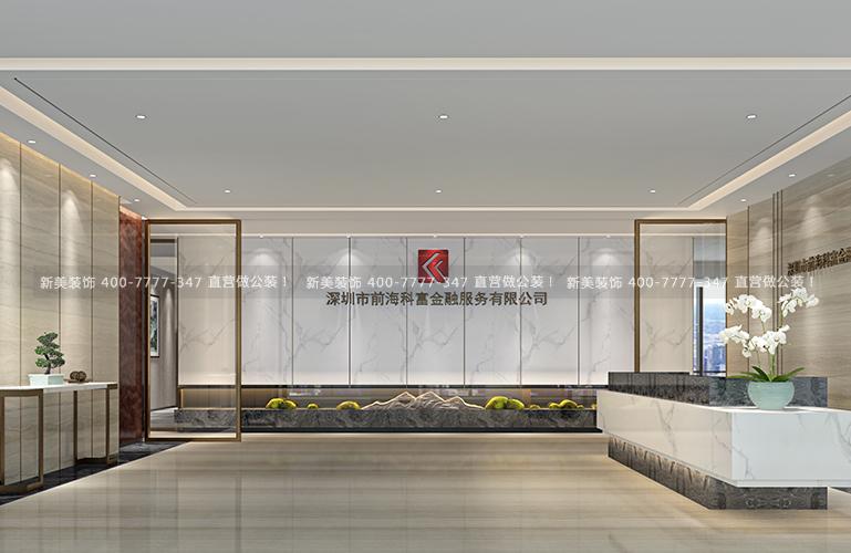 深圳辦公室裝修 | 深圳市前海科富金融服務有限公司