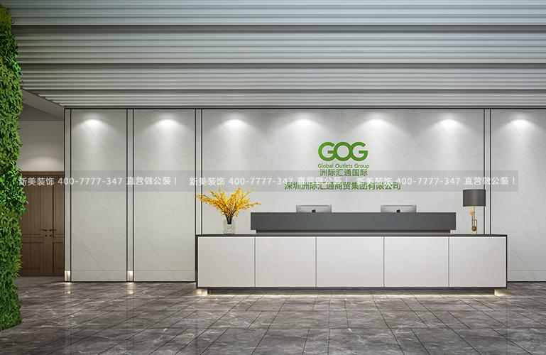 深圳办公室装修 | 洲际汇通商贸集团