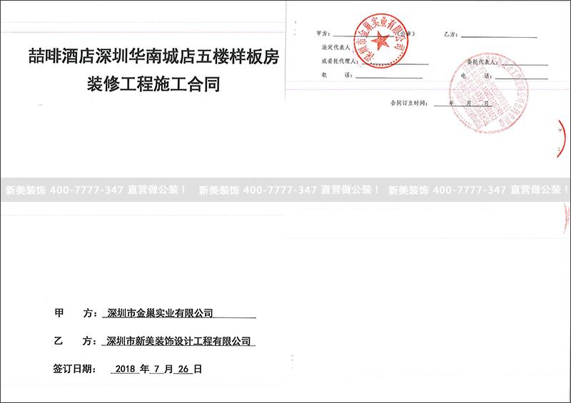 喆咖酒店深圳华南城店五楼样板房装修工程-魏瑞航.png