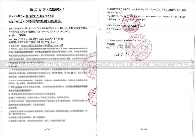 微芯商贸(上海)有限公司.png
