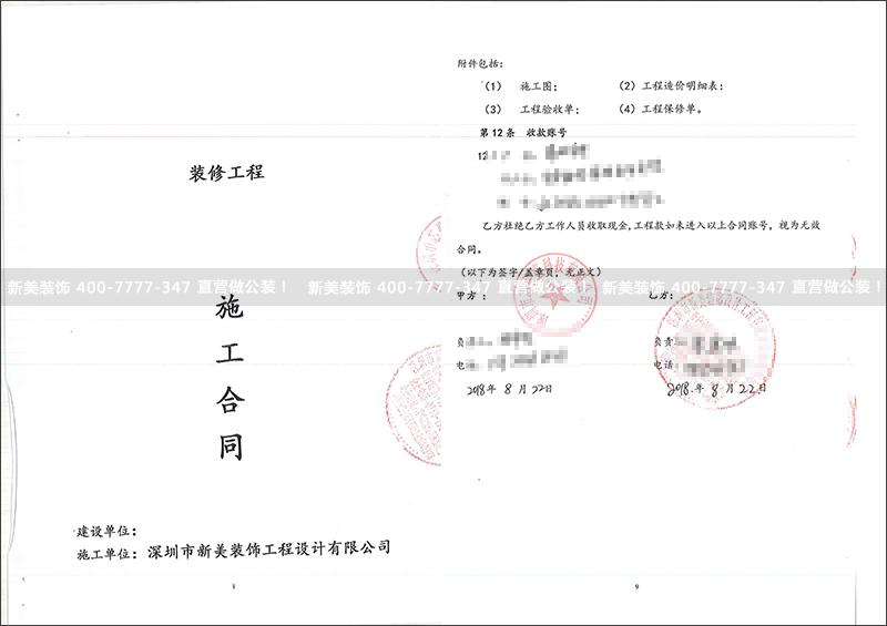 深圳市芯联盛科技有限公司装修工程.png