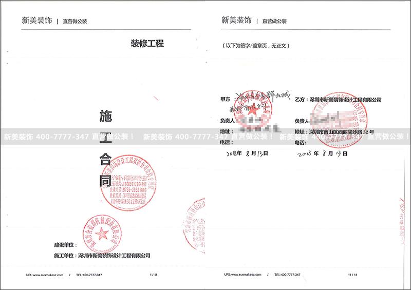 深圳市合益群机械配件有限公司厂房办公室.png