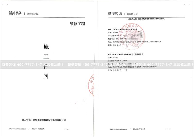 深圳橙子自动化有限公司.png