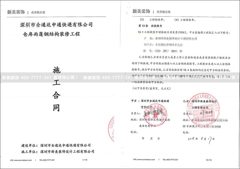 申通钢结构工程-刘昌坤.png