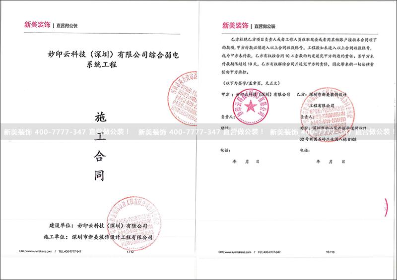 妙印云科技(深圳)有限公司.png