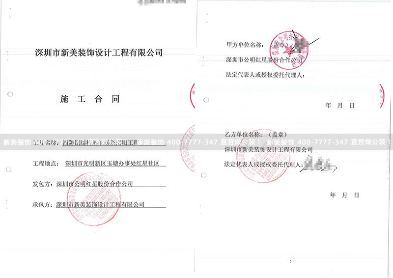 深圳市公明红星股份合作公司