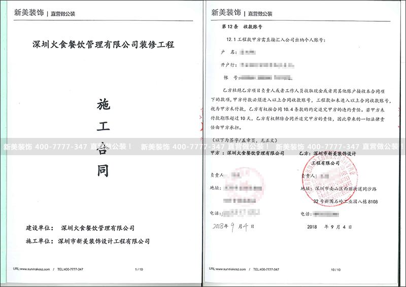 深圳火食餐饮管理有限公司装修工程-王波.png