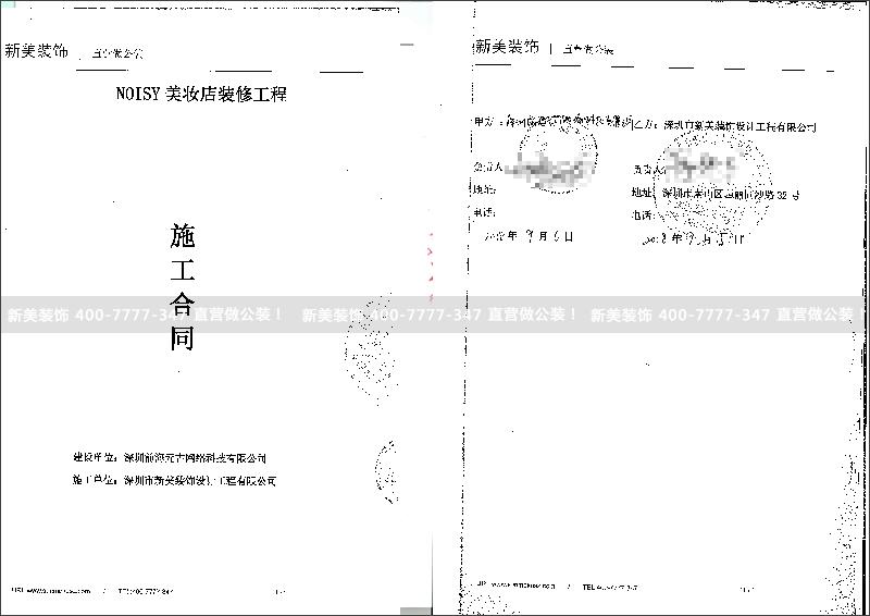 前海元古网络科技装修工程.png