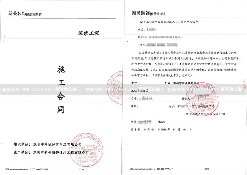 深圳市跨域体育用品有限公司ATMall店装修工程  曹新田.png