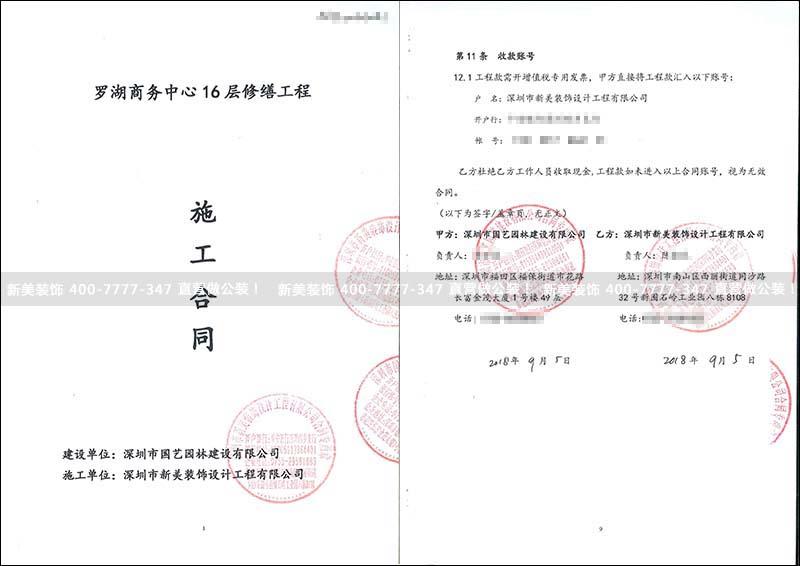 深圳市国艺园林建设有限公司修缮工程.jpg