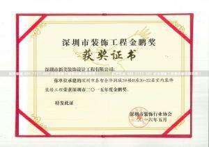 深圳市裝飾工程金鵬獎
