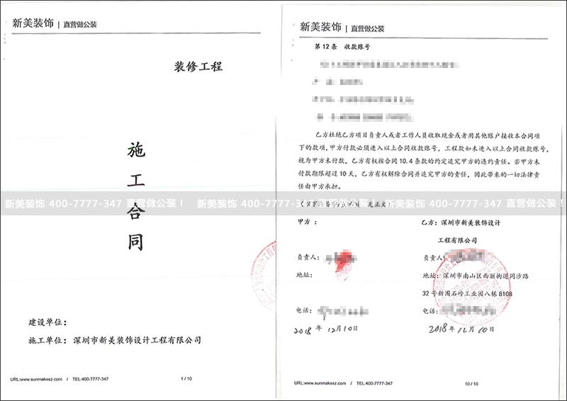 沙井西荟城智荟中心1208-1209办公室装修工程-张国君.jpg