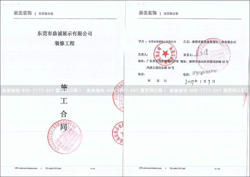 东莞市鼎诚展示有限公司装修工程-吴少俊(.jpg