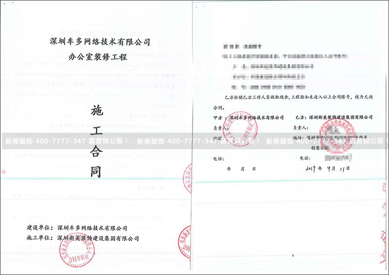 深圳车多网络.jpg