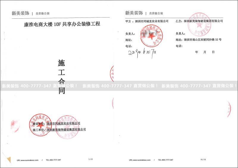 康淮电商大楼10F共享.jpg