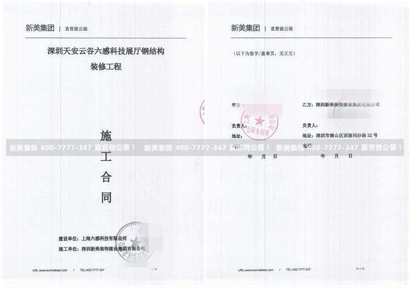 上海六感科技有限公司展厅钢结构施工合同.jpg