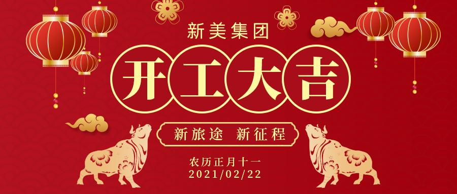 热烈祝贺深圳新美集团2021年开工大吉!