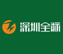 深圳全标药业办公楼装修工程