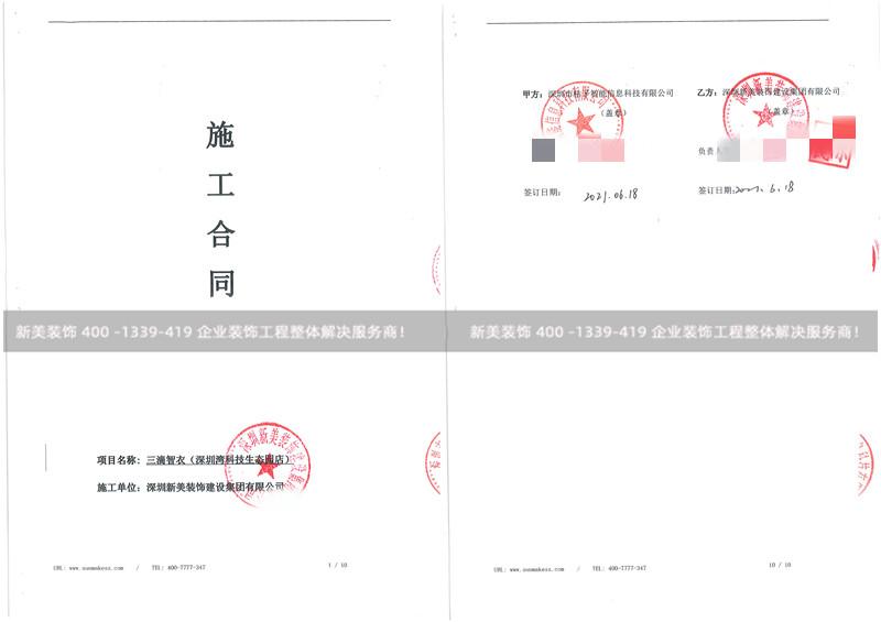 深圳桔子科技办公室装修工程