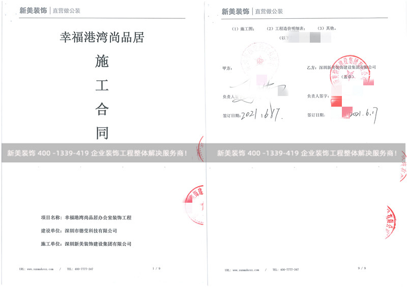 深圳德莹科技办公室装修工程