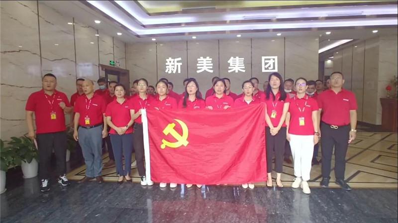 同庆建党百年,共创美好未来 新美集团开展庆祝中国共产党成立100周年主题活动