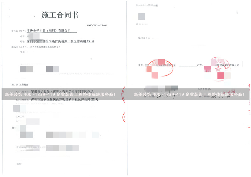 深圳宇俊电子车间改造工程