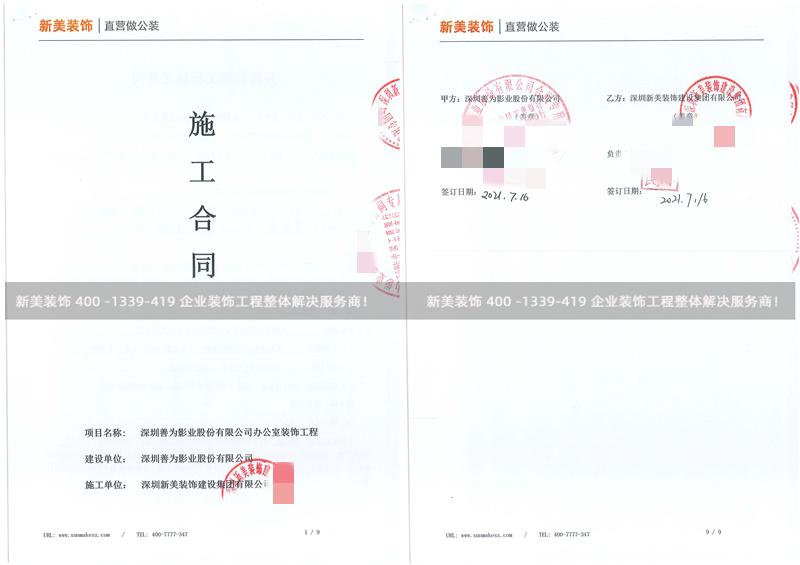 深圳善为影业办公室装修工程
