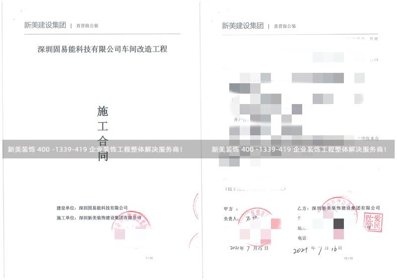 深圳固易能科技车间改造工程