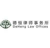 深圳德恒律师事务所办公室装修工程
