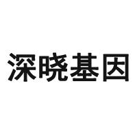 广州深晓基因实验室改造装修工程