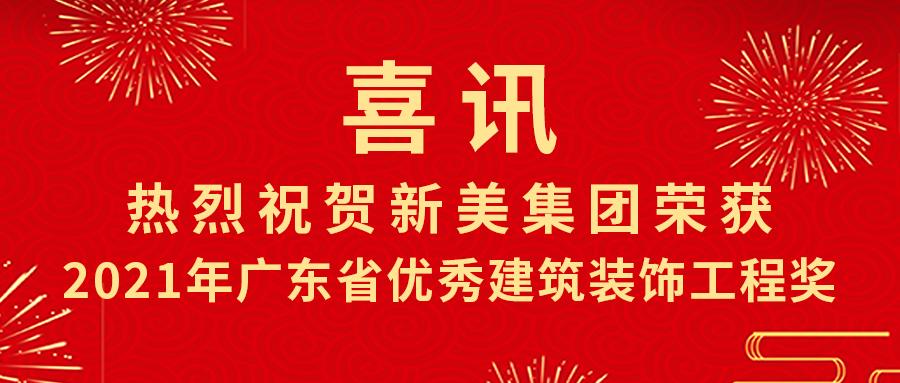 喜讯︱热烈祝贺新美集团荣获2021年广东省优秀建筑装饰工程奖